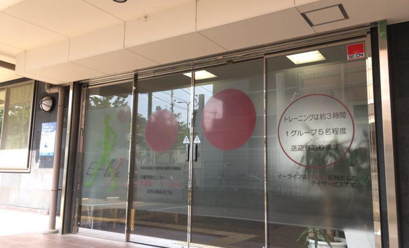 早稲田イーライフ 京都 外観